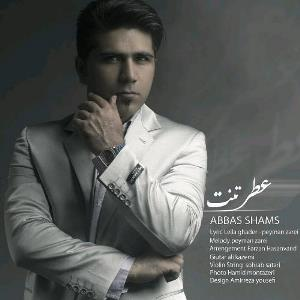 عباس شمس عطر تنت