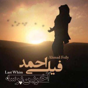 احمد فیلی آخرین پرسه