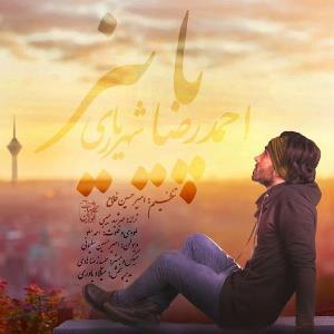 احمدرضا شهریاری پاییز
