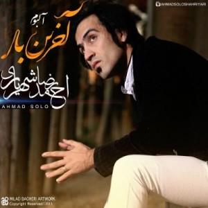 احمدرضا شهریاری آخرین بار