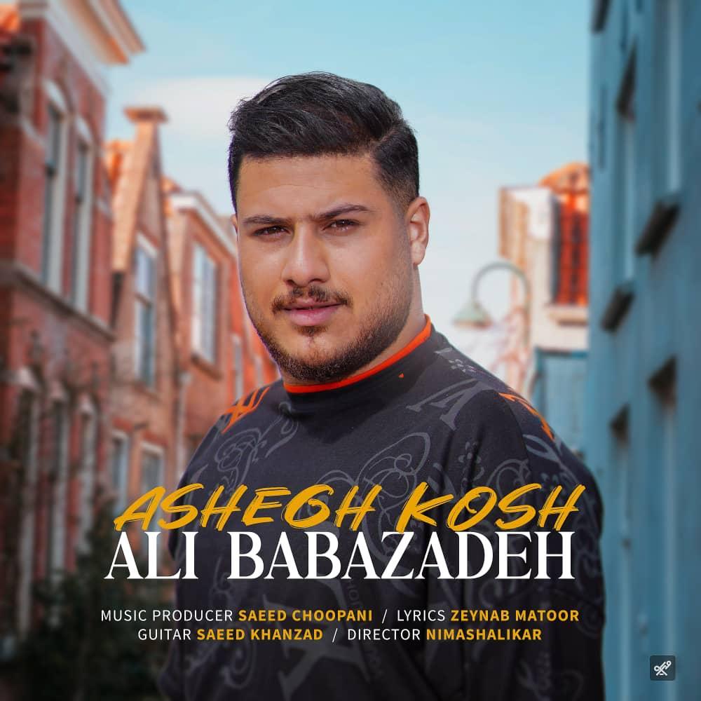 علی بابازاده عاشق کش