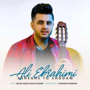 علی ابراهیمی عاشق تو شدم
