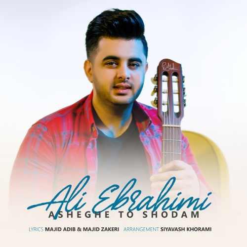 دانلود آهنگ جدید علی ابراهیمی بنام عاشق تو شدم