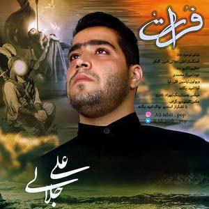علی جلالی فرات