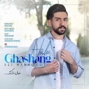 علی محمودی حال قشنگ
