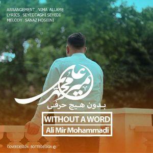 علی میرمحمدی بنام بدون هیچ حرفی