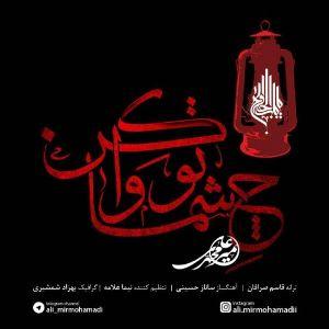 علی میرمحمدی بنام چشماتو وا کن