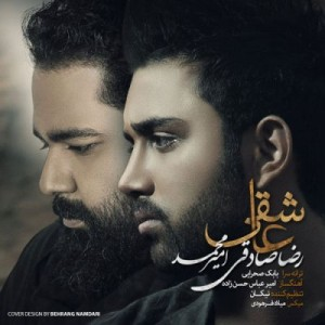 رضا صادقی و امیرمحمد عاشقی