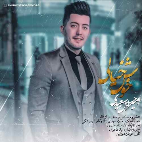امیرحسین سعیدی خوش خیالی