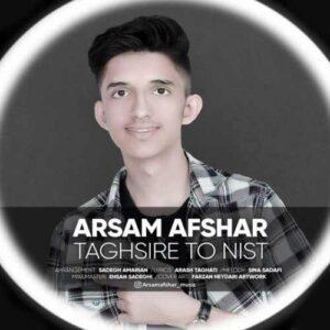 آرسام افشار تقصیر تو نیست