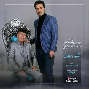 بهمن اسکینی و سجاد اسکینی گلی جون