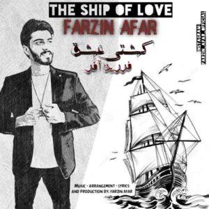 فرزین آفَر کشتی عشق