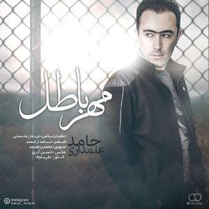 حامد علمداری مهر باطل