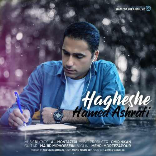حامد اشرفی حقشه