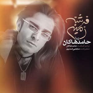 حامد هاکان فرشته زمینی