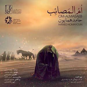 حامد همایون بنام ام المصائب