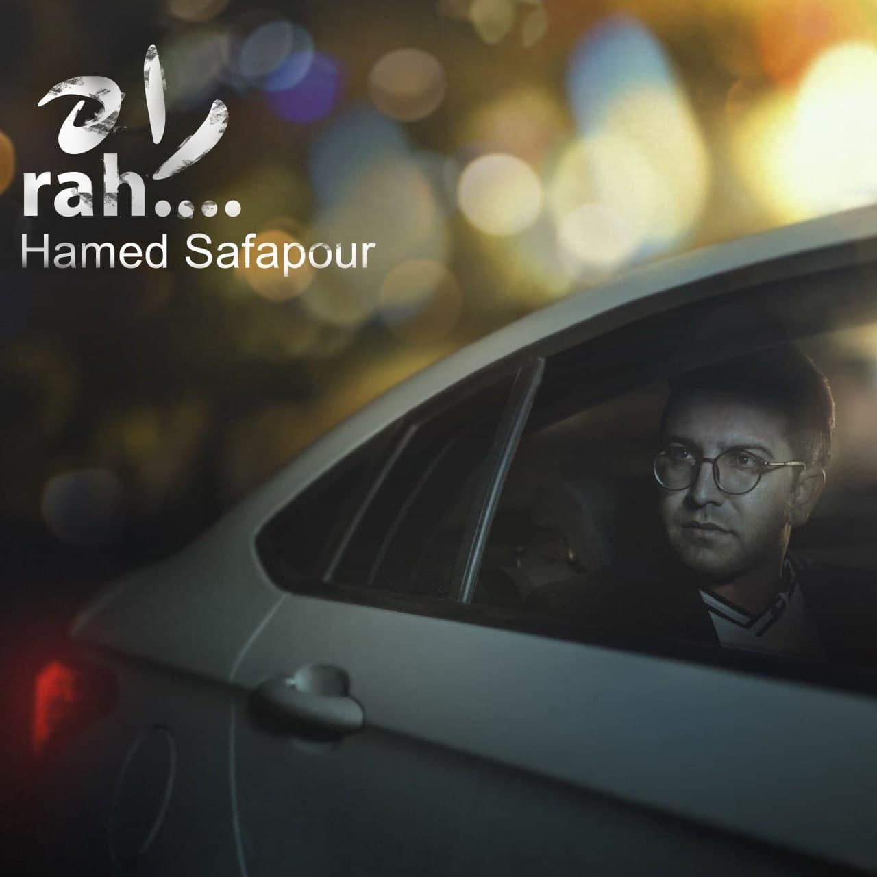 حامد صفاپور راه