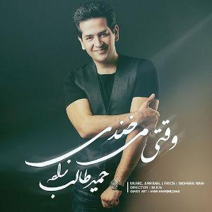 حمید طالب زاده وقتی می خندی