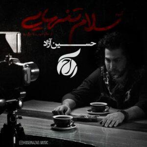 حسین آزاد سلام تنهایی