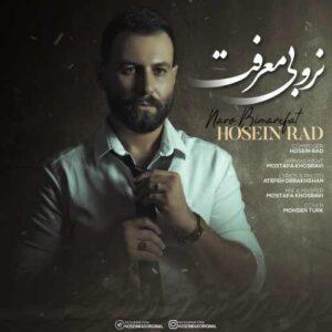 حسين راد نرو بی معرفت