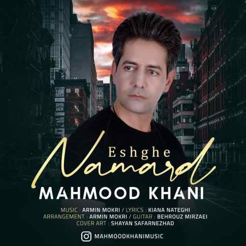 محمود خانی عشق نامرد