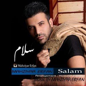 دانلود آهنگ جدید مهزیار عرفان بنام سلام