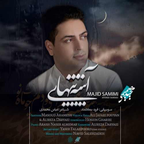 مجید صمیمی آینه ی تنهایی