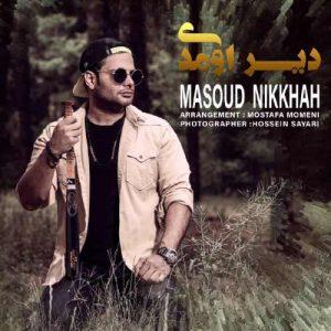 مسعود نیکخواه دیر اومدی