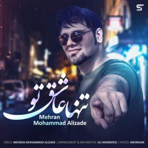 مهران محمدعليزاده تنها عاشق تو