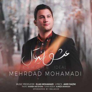 مهرداد محمدی عشق ایده آل
