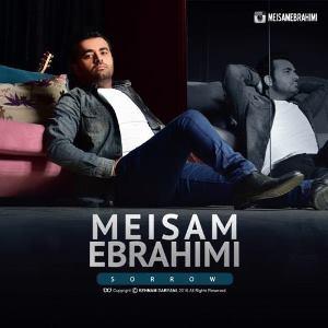 میثم ابراهیمی غم