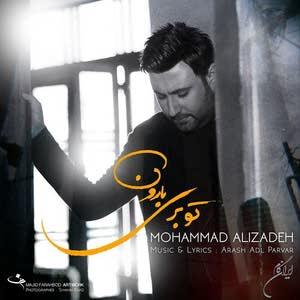 دانلود آهنگ جدید محمد علیزاده بنام تو بری بارون