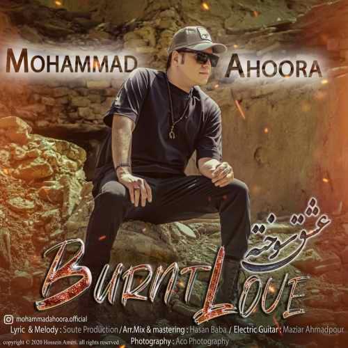 محمد اهورا عشق سوخته
