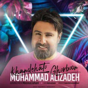 محمد علیزاده خنده هاتو قربون