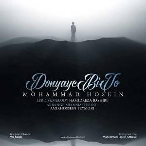 محمد حسین دنیای بی تو