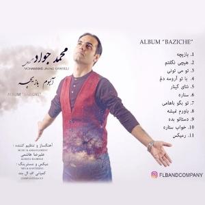 محمد جواد بازیچه