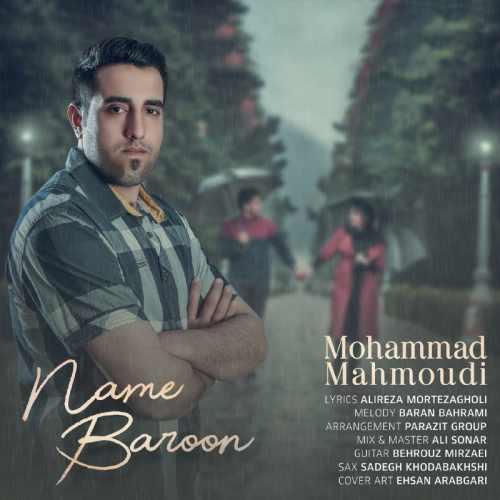 محمد محمودی نم بارون