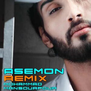 آسمون از محمد منصورپور