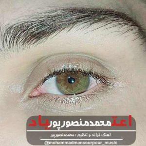 محمد منصورپور اعتیاد