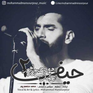 محمد منصورپور حیف 2