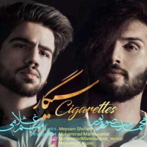محمد منصورپور و میثم غلامی سیگار