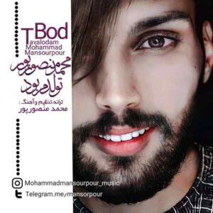 محمد منصورپور تولدم بود