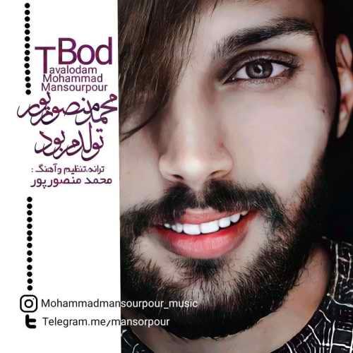 دانلود آهنگ جدید محمد منصورپور بنام تولدم بود