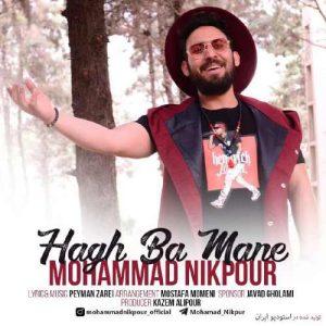 محمد نیک پور حق با منه