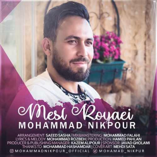 محمد نیکپور مثل رویایی