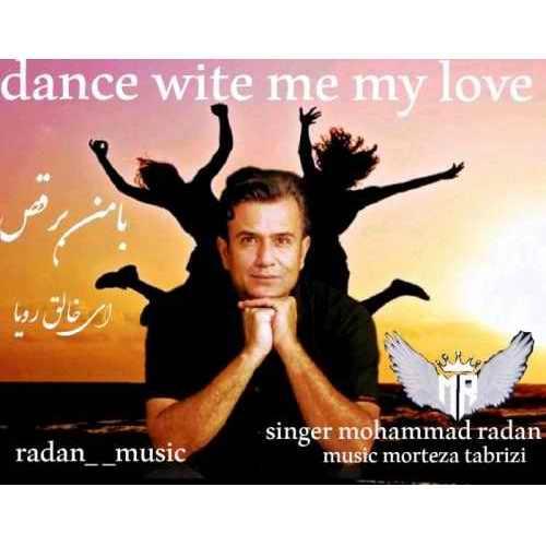 محمد رادان با من برقص