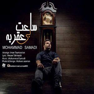 آهنگ جدید محمد صمدی ساعت بی عقربه