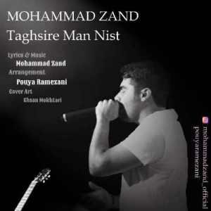 محمد زند تقصیر من نیست
