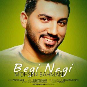 محسن بهمنی بگی نگی