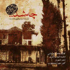محسن چاوشی بانوی عمارت